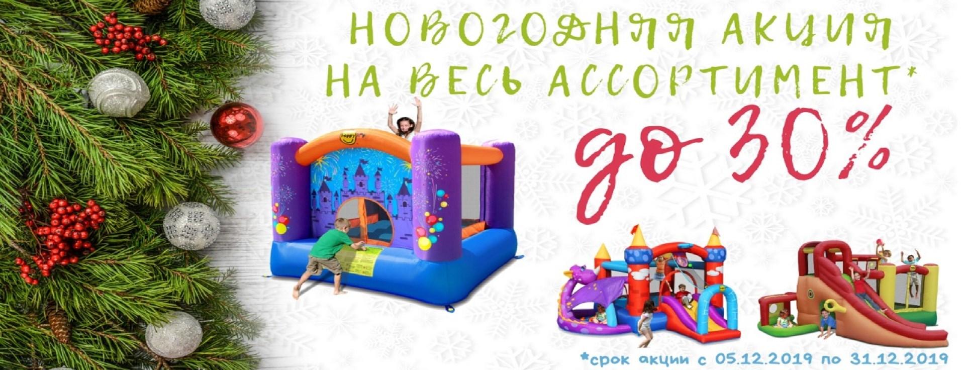 Новогодняя акция на надувные батуты Happy Hop скидка до 30%