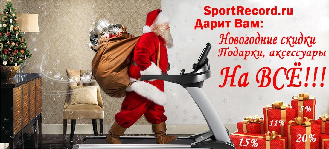 Новогодние скидки на беговые дорожки, эллиптические тренажеры, велотренажеры, кросстренер!