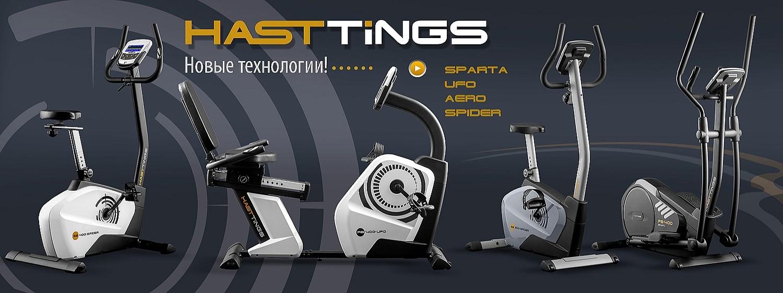 Велотренажеры и эллиптические тренажеры Hasttings купить со скидкой по акции!