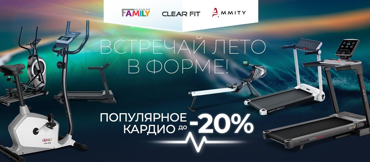 Скидки до 20% на тренажеры Clear Fit, Ammity, Family